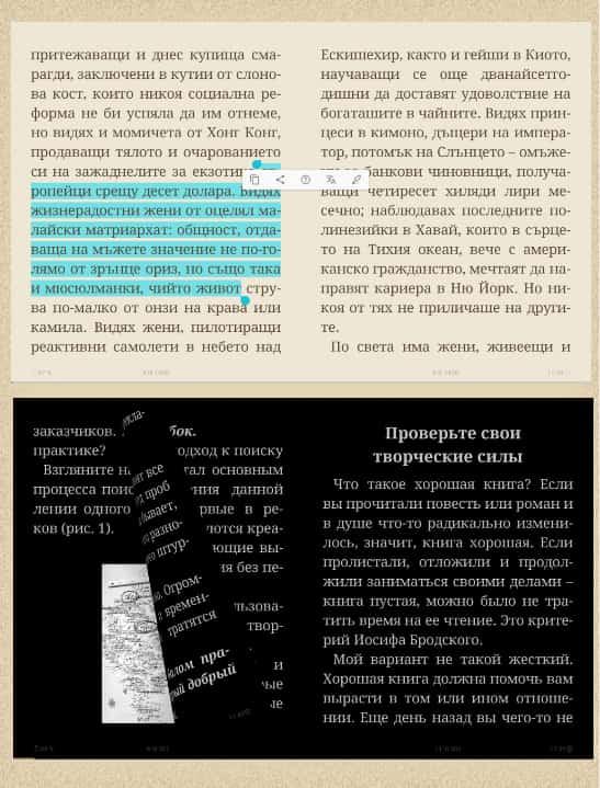 четене-на-книги-екрани-на-eReaderPrestigio-
