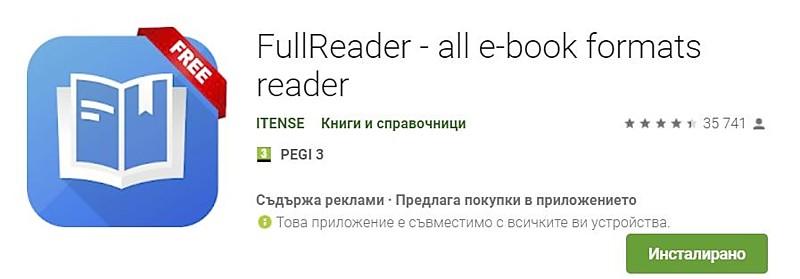 FullReader - да четем електронни книги