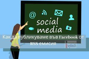 Как да публикуваме във Facebook от RSS емисия