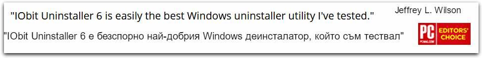 Как-да-деинсталираме-програма-IObit-Uninstaller-3