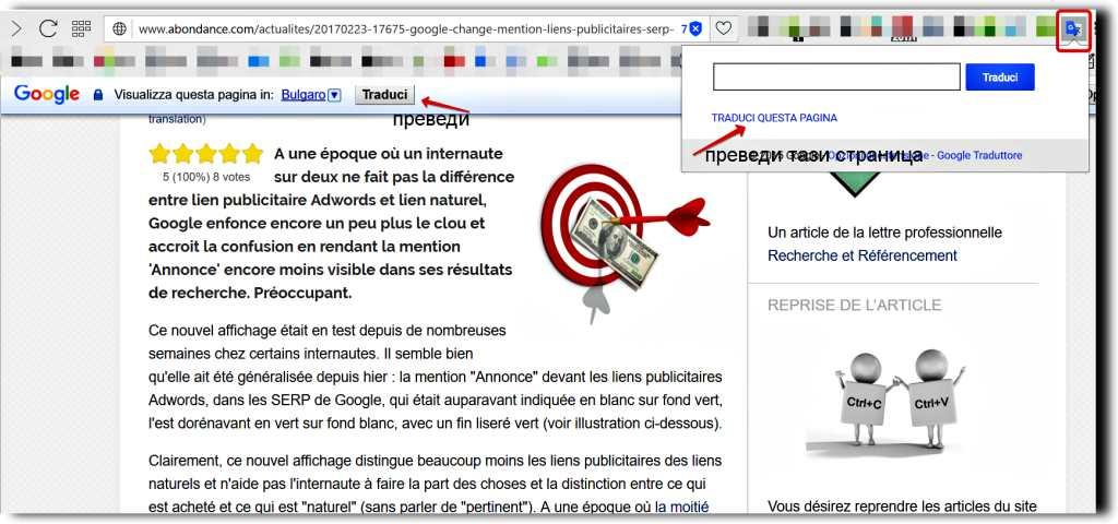 Инструменти-за-Google-Chrome-и-Опера-Google-translate-1