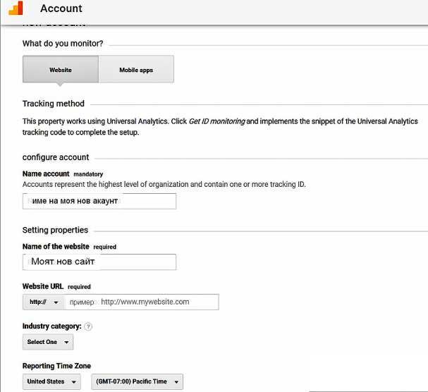 Как да свържем сайта си с Google Analytics 2