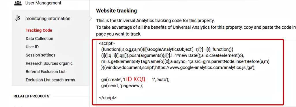 Как да свържем сайта си с Google Analytics 3