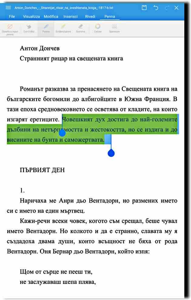 Програми за четене на Андроид-3част WPS офис txt