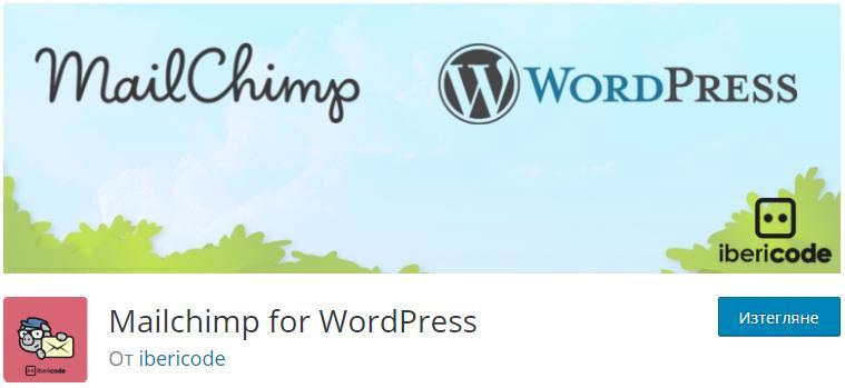 Mailchimp for WordPress – WordPress plugin