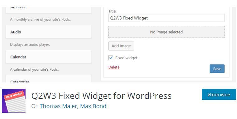 Q2W3 Fixed Widget for WordPress – WordPress plugin