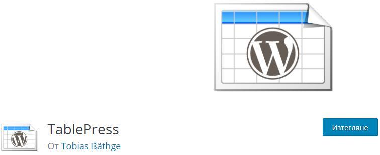 TablePress – WordPress