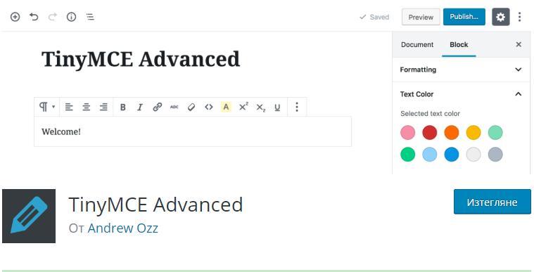 TinyMCE Advanced – WordPress