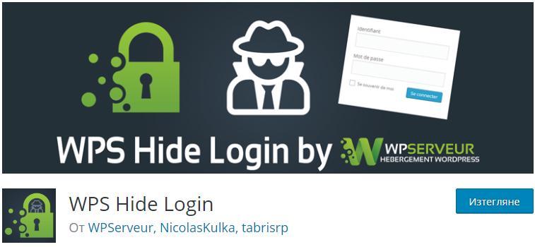 WPS Hide Login – WordPress