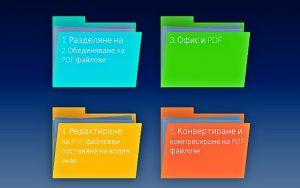 Многофункционален безплатен онлайн pdf редактор Sejda
