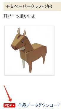 Как да направим играчки от хартия - най-добрите сайтове с модели за сваляне 23