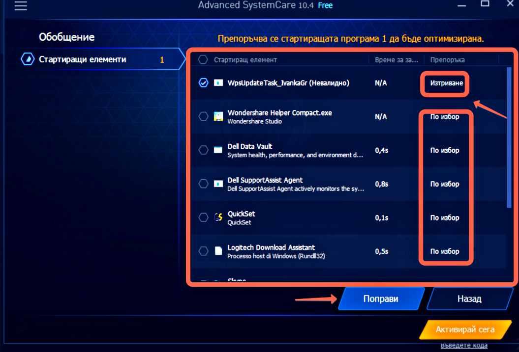 Как да ускорим зареждането на Windows 5