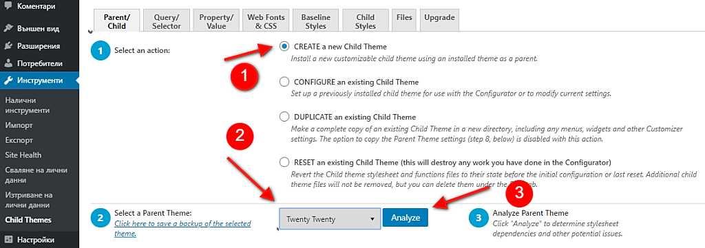 Как да създадеш Child theme с плъгин-