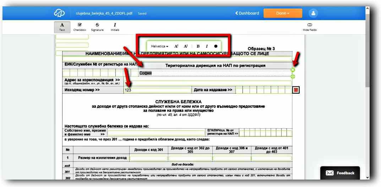 Попълваме и подписваме онлайн всеки PDF формуляр с Paperjet, без да го разпечатваме 3