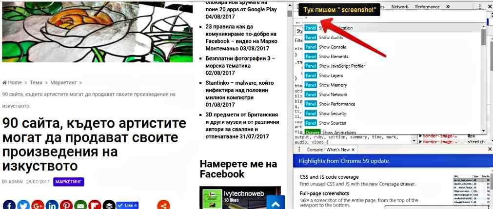 Уеб инструменти и трикове на седмицата 8
