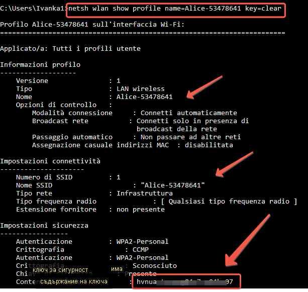 Как да видя паролата си на wi-fi с Windows 10 prompt 11