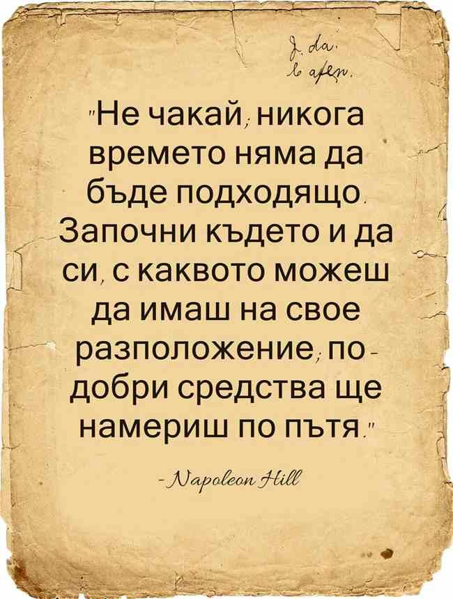 Цитати и фрази, от най-хубавите, които вдъхновяват 2