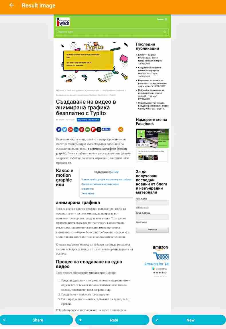 Най-добри апликации за скрийншот на екрана с Android и на цяла уеб страница-2ра част longshot 6