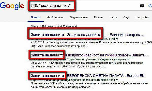 Оператори на Google за разширено търсене - как да ги използваме 1