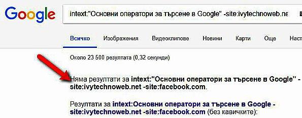 Оператори на Google за разширено търсене - как да ги използваме 10
