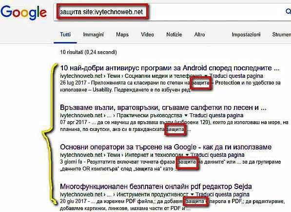 Оператори на Google за разширено търсене - как да ги използваме 11