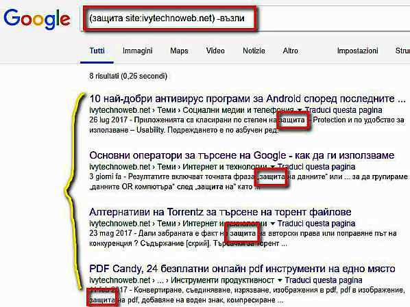 Оператори на Google за разширено търсене - как да ги използваме 12
