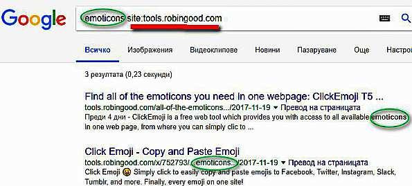 Оператори на Google за разширено търсене - как да ги използваме 13