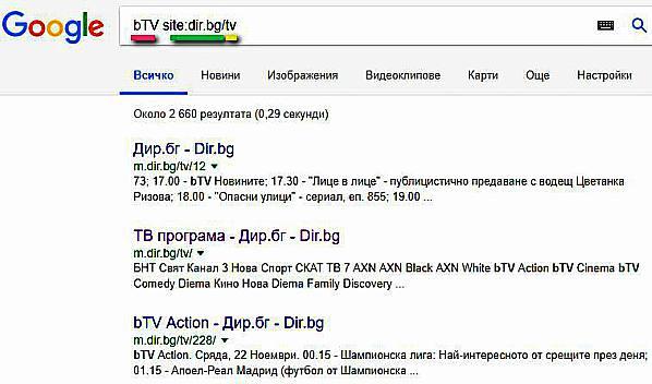 Оператори на Google за разширено търсене - как да ги използваме 15
