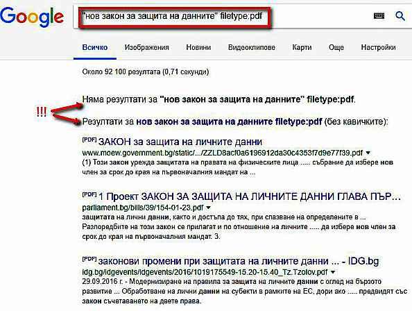 Оператори на Google за разширено търсене - как да ги използваме 19
