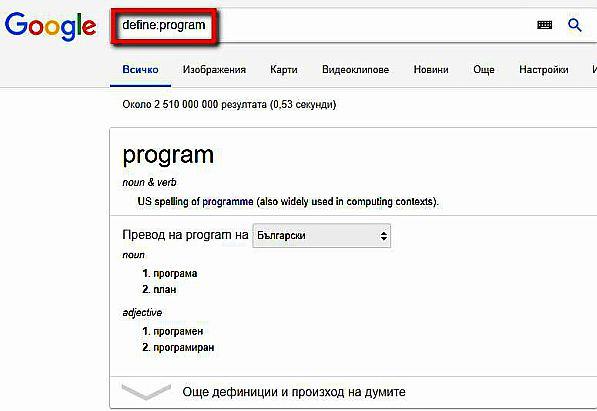 Оператори на Google за разширено търсене - как да ги използваме 20