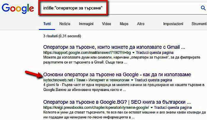Оператори на Google за разширено търсене - как да ги използваме 3