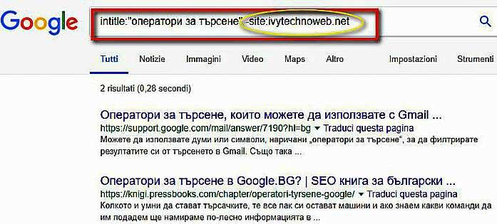 Оператори на Google за разширено търсене - как да ги използваме 4