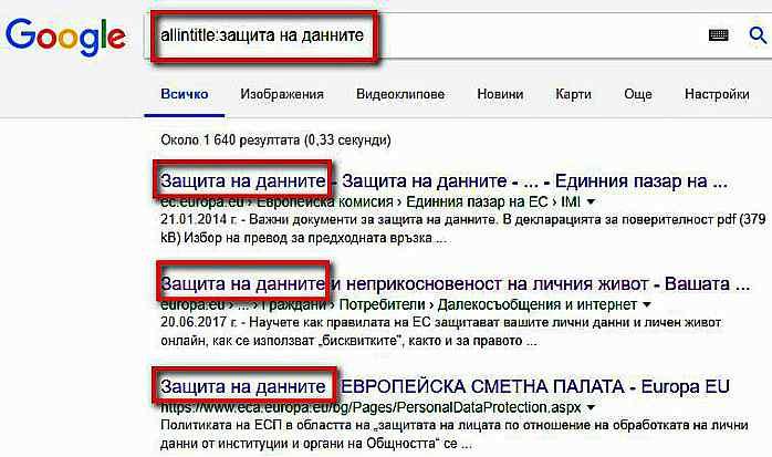 Оператори на Google за разширено търсене - как да ги използваме 5