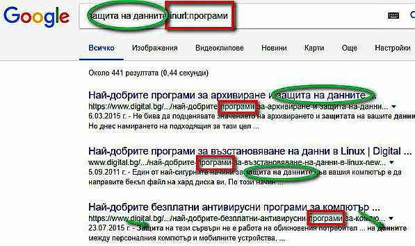 Оператори на Google за разширено търсене - как да ги използваме 6