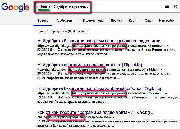 Оператори на Google за разширено търсене - как да ги използваме 7