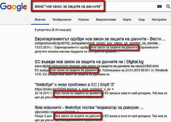 Оператори на Google за разширено търсене - как да ги използваме 8