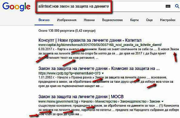 Оператори на Google за разширено търсене - как да ги използваме 9