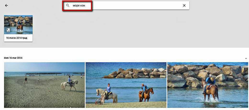 Как работи Google Снимки (Google Photos) 12