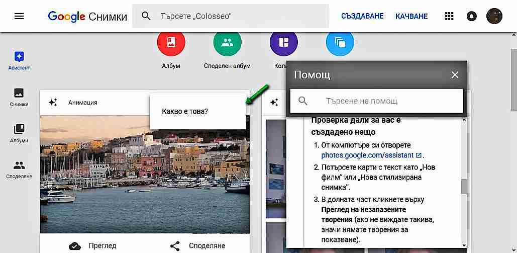 Как работи Google Снимки (Google Photos) 3