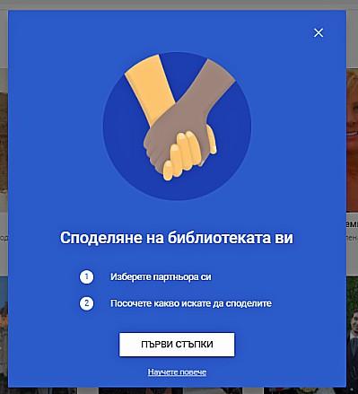 Споделяне в Google Photos