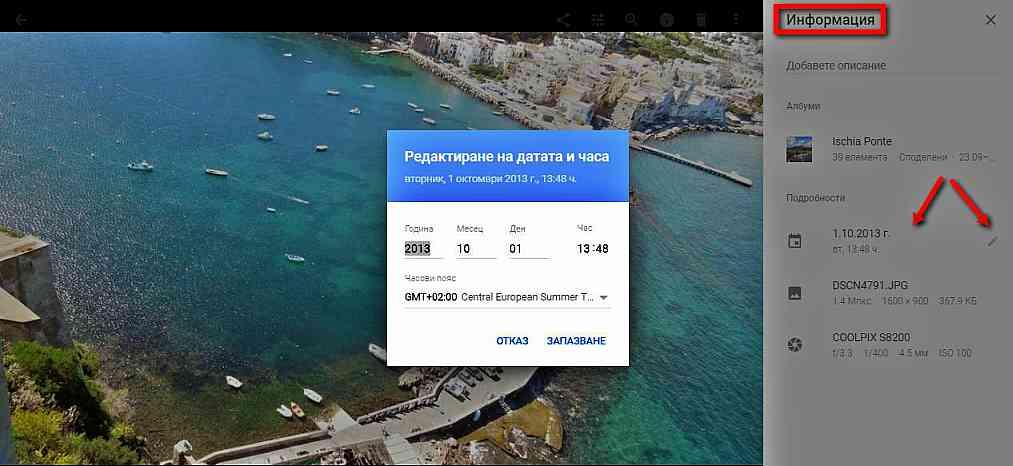 Как работи Google Снимки (Google Photos) 6