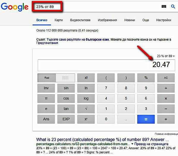 Трикове, които помагат при търсене с Google - трета част 1