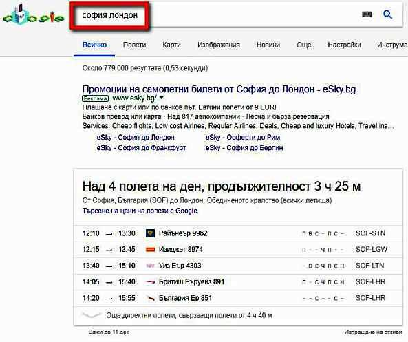Трикове, които помагат при търсене с Google - трета част 17