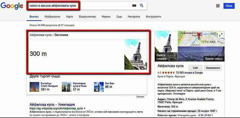 Трикове, които помагат при търсене с Google - трета част 20