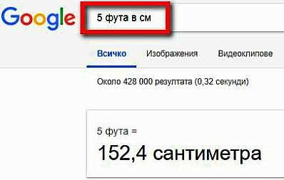 Трикове, които помагат при търсене с Google - трета част 4