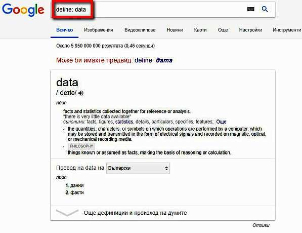 Трикове, които помагат при търсене с Google - трета част 6