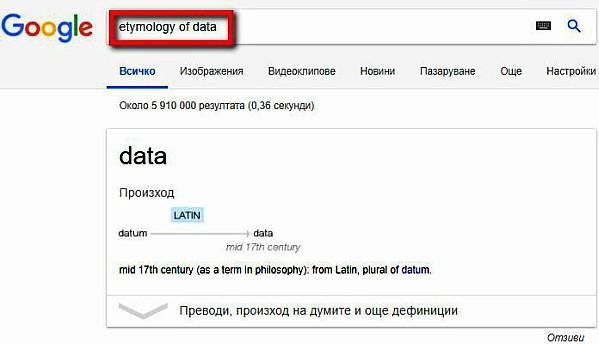 Трикове, които помагат при търсене с Google - трета част 7