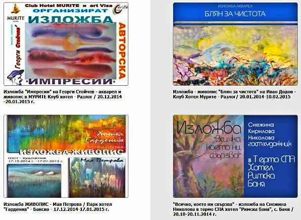 Къде да продаваме изкуство в България 2