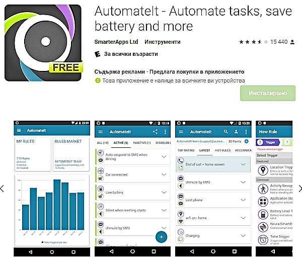 Automatelt за автоматизиране на задачи