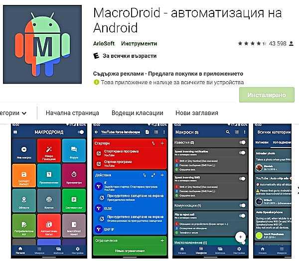MacroDroid за автоматизация на телефона
